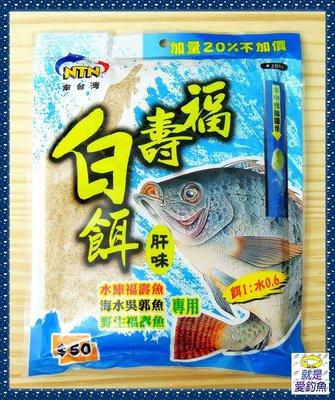 【就是愛釣魚】南台灣 福壽白餌 肝未 福壽餌 吳郭魚餌 釣餌 魚餌 釣魚 池釣 溪釣 赤尾青 南極蝦粉 誘食劑