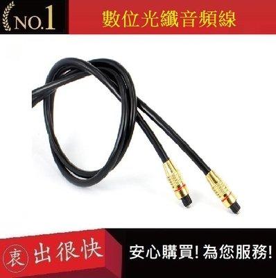 數位光纖音頻線-1.5米 音箱方頭對方口連接線 音源線 音頻線 光纖線【衷出很快】影音線材 台中市