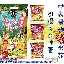【喬瑟芬的秘密】富強森 強森先生 咖滋球爆米花分享包 優惠特賣