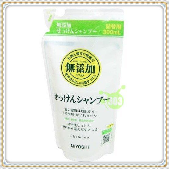 303生活雜貨館 日本製  MIYOSHI 白色無添加洗髮精-補充包 300ml