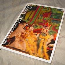 [賞書房]黃海岱的布袋戲生涯《掌上風雲一世紀》