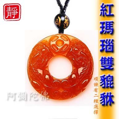 【靜心堂】現貨:紅瑪瑙雙貔貅項鍊--招財(36*5mm)