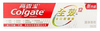 【B2百貨】 高露潔牙膏-全效清淨薄荷(150g) 4710168708187 【藍鳥百貨有限公司】