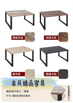 非凡二手家具 全新品 簡約現代茶几矮桌(四色可挑)*和室桌*茶几桌*客廳桌*沙發桌*矮桌*泡茶桌*餐桌*造型桌*邊桌
