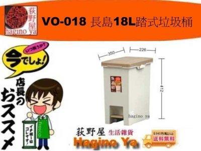 荻野屋/ VO-018/長島踏式垃圾桶/收納箱/置物箱/塑膠桶/收納桶/VO018/直購價