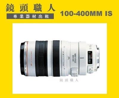 ☆鏡頭職人☆ ( 鏡頭出租 租鏡頭 ) ::::Canon EF100-400mm F4.5-5.6 L USM IS 台北市 板橋 楊梅