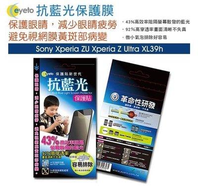 日光通訊@EYETO原廠 5H抗刮 護眼保護貼 濾藍光抗指紋保護膜 Sony Xperia ZU Xperia Z Ultra XL39h