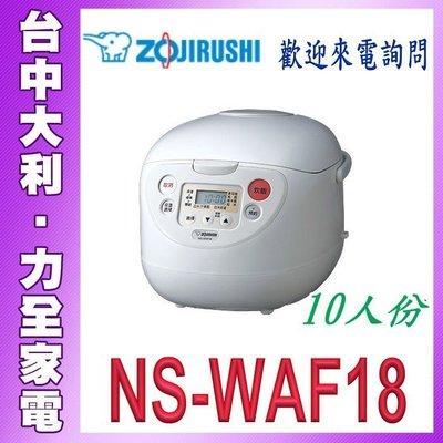 【台中大利】【ZOJIRUSHI象印】微電腦電子鍋10人份【NS-WAF18】歡迎來電詢問