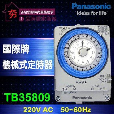 700元!【夯】國際牌定時開關Panasonic Time Switch TB35809  220V  機械定時器