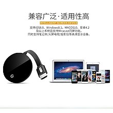 爆款~G7智能同屏器 三代谷歌同屏器 5G網路 連接谷歌chromecast同屏器 2.4G推送寶 13020