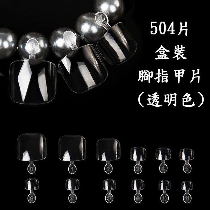 艾薇 Ivy's Nail美甲批發╭*高透無痕 TN-04 腳甲片 腳趾頭甲片(透明) 504片 盒裝甲片