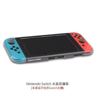 *Phone寶*Nintendo Switch 任天堂 手把水晶保護殼 手機殼 水晶殼 保護殼