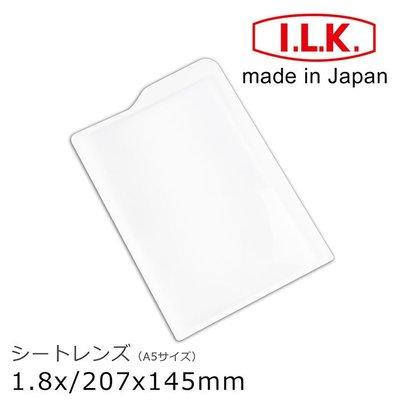 【日本I.L.K.】1.8x/207x145mm 日本製超輕薄攜帶型放大鏡 A5尺寸 #022 (1入免運費)