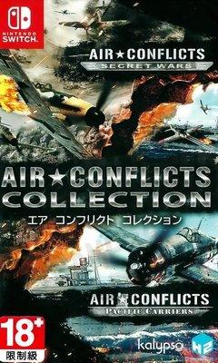 【全新未拆】任天堂 SWITCH NS 藍天對決 合集 空戰 AIR CONFLICTS COLLECTION 中文版