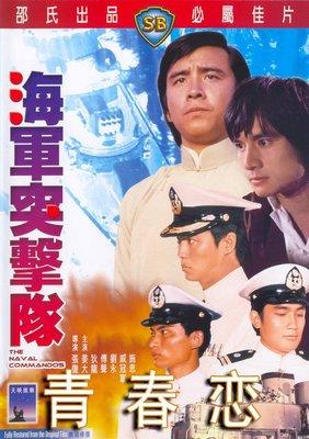 老店新開!絕版經典電影 海軍突擊隊 姜大衛 傅聲DVD