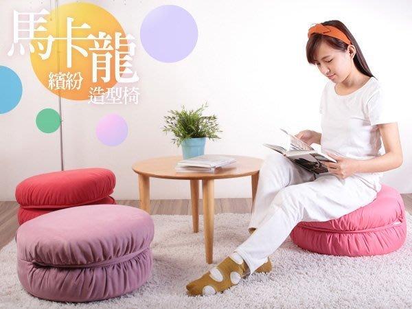 椅的世界 [吃不壞的馬卡龍] 造型椅/和室椅