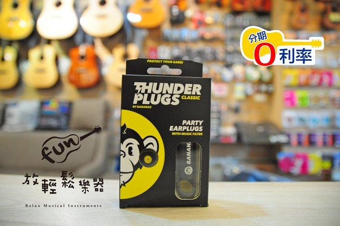 『放輕鬆樂器』 全館免運費! ThunderPlugs Classic 專業極抗躁耳塞 三代 全頻率平均衰減