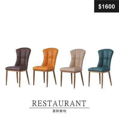 【祐成傢俱】409  曼聯餐椅