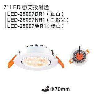 【一盞燈】舞光 崁入孔7CM 5W LED 微笑崁燈 黃光/白光 取代鹵素燈泡 燈泡 全電壓 投射燈 住家