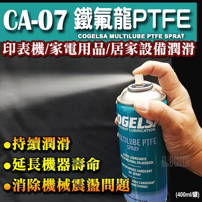 【CA-07】COGELSA 鐵氟龍油PTFE→辦公設備掃描器.列表機 印表機 機械消音.減摩.潤滑