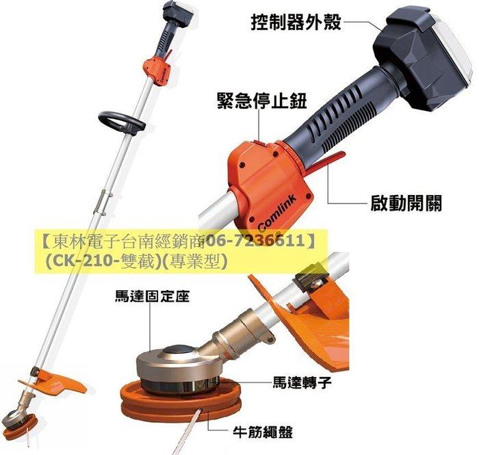 【東林電子台南經銷商】主機-BLDC電動割草機CK-210-兩截式(專業型)台灣製造