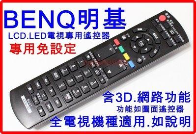 BENQ 明基LED電視專用遙控器 E42-6500 X46-5500 X55-5500 E46-5500XT-4242