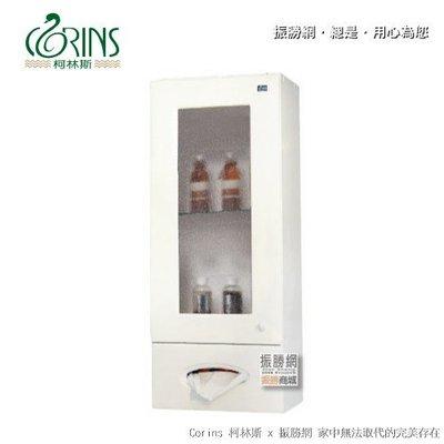 《振勝網》Corins 柯林斯 100%防水材質+白色結晶板 面紙抽吊櫃 衛生紙抽吊櫃 置物櫃  SF05 LA-PG