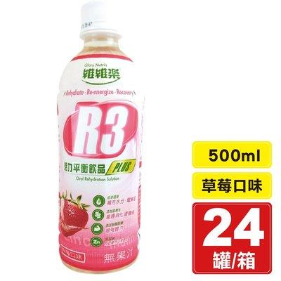 專品藥局 維維樂 R3活力平衡飲品Plus 草莓口味 電解質補充 500mlX24瓶(成人、幼兒適用)【2013326】