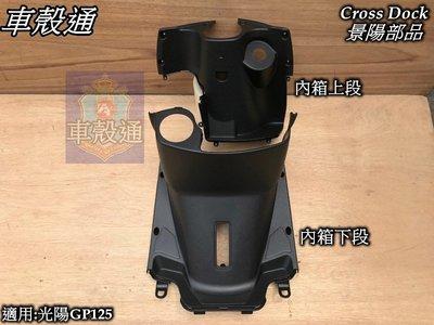 [車殼通]適用:光陽GP125,內箱上段+內箱下段,$530,Cross Dock景陽部品