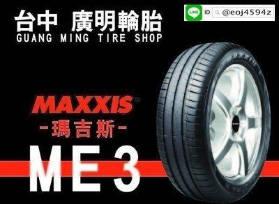 【廣明輪胎】台灣製造 瑪吉斯 MAXXIS ME3 205/55-16 完工價 四輪送3D定位