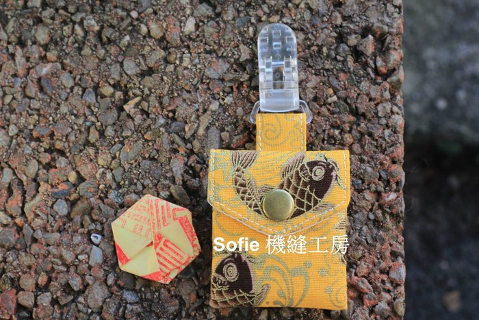 Sofie 機縫工房【魚躍龍門黃色】迷你版安全夾平安符袋 5.5x6.5公分 符令袋 香火袋 八卦錢母袋 護身符袋 手作