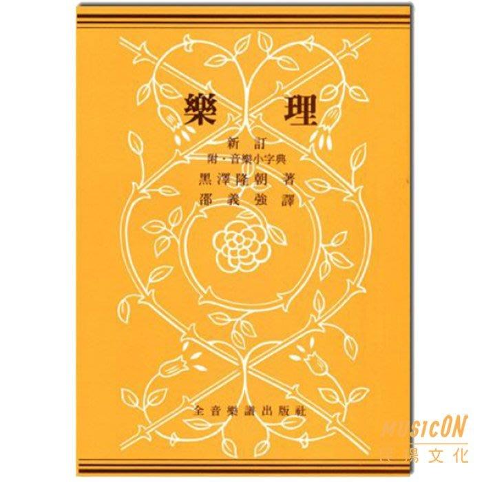 【民揚樂器】樂理 新訂 邵義強譯 新訂樂理教材