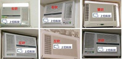 請來電 售價↘↘【上位科技】Panasonic 變頻冷暖右吹窗形冷氣 CW-P50HA2
