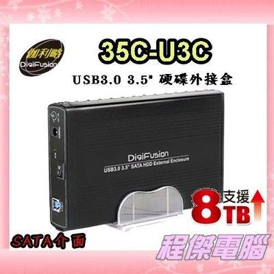 『高雄程傑電腦』伽利略 SATA 介面 3.5吋 USB3.0 硬碟外接盒 35C-U3C【實體店家】