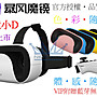 【送無線搖桿】暴風魔鏡- 小D VR CASE 小宅 ...