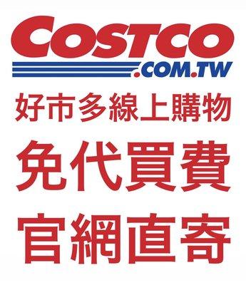 Costco 好市多官網 線上購物 代買代購 免服務費