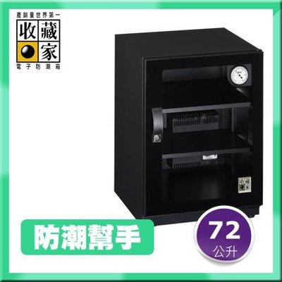 【防潮幫手】收藏家 72公升 時尚珍藏系列全功能電子防潮箱 CD-75 (單眼專用/防潮盒)