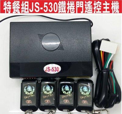 {遙控器達人} 特餐組JS-530鐵捲門 滾碼 內含八個發射器更便宜快速捲門 電動門遙控器 各式遙控器維修 自行安裝簡易