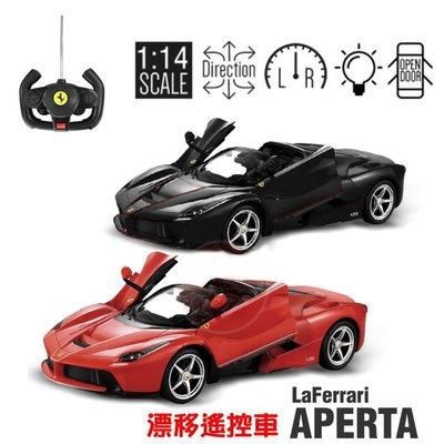 【艾蜜莉玩具】1:14法拉利LaFerrari APERTA遙控車/ RASTAR仿真超跑/ 加速漂移遙控模型車 手動開車門 台南市
