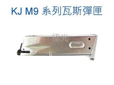 【極光小舖】 KJ LS M9A1 M92 M9款 原廠銀色瓦斯彈匣@特價中@
