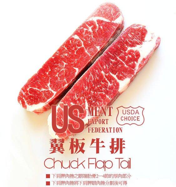 極禾楓肉舖~美國特選美味翼板牛小排