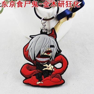 東京食屍鬼食種周邊金木研狂化鑰匙扣動漫PVC鑰匙扣雙面鑰匙圈 可訂做