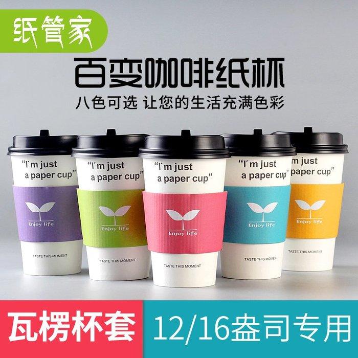 預售款-一次性咖啡紙杯隔熱套咖啡隔熱杯套奶茶紙杯防燙杯套定制#烘焙包裝#一次性餐盒#打包餐盒