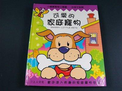 【懶得出門二手書】《可愛的家庭寵物》│上人文化出版│Dugald Steer│八成新(32Z51)