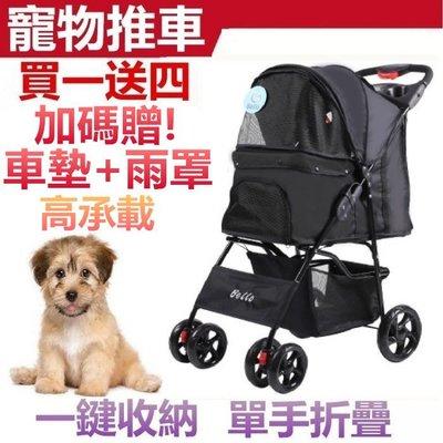 【彬彬小舖】 現貨供應 新一代『 四輪-寵物手推車 』一鍵折疊 狗貓推車 出行用品 寵物車 外出包 狗籠 提籠 寵物車