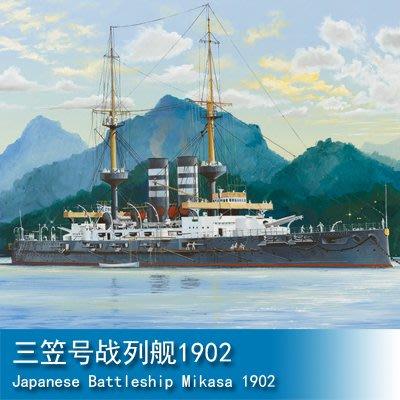小號手 1/200 三笠號戰列艦1902 82002