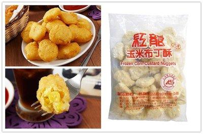 【紅龍 玉米布丁酥 1公斤】非基改玉米粒製成 外酥內嫩 大人小朋友都喜愛的小點心『即鮮配』