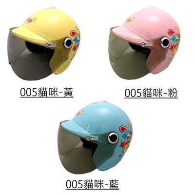 【小齊安全帽】gp5 005 貓咪  小童半罩式 兒童安全帽