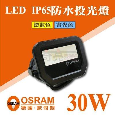 【奇亮科技】含稅 OSRAM歐司朗 全電壓 LED投光燈30W 全電壓 防水IP65 泛光燈戶外照明燈戶外投射燈