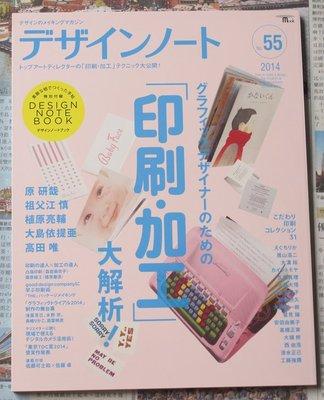 [日版平面設計MOOK] 設計筆記(Design Note) No.55:印刷加工大解析